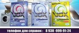 Порошок VOX