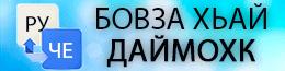 Чеченский словарь