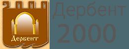 Дербент-2000