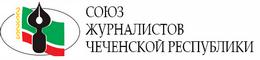 Союз Журналистов ЧР