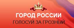 Голосуй за Грозный