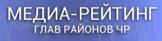 Медиарейтинг глав районов Чечни
