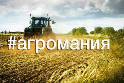 Общественников призвали контролировать распределение грантов Минсельхоза