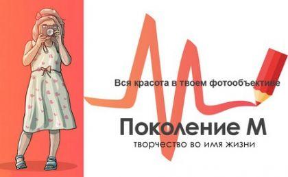 «Поколение М» запускает фотоконкурс для юных жителей Кавказа