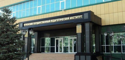 Российская академия естествознания наградила кафедру физвоспитания ЧГПУ