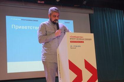 """В Грозном стартовал форум """"Сообщество""""."""