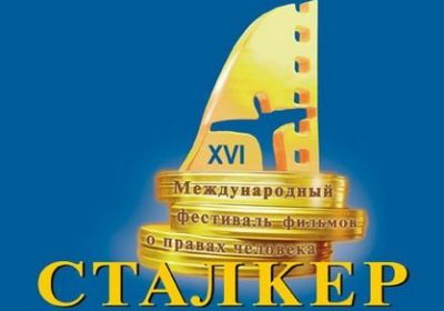 В Махачкале открылась благотворительная акция кинофестиваля «Сталкер»