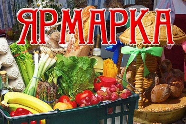 В КЧР пройдет ярмарка сельскохозяйственных товаров по сниженным ценам