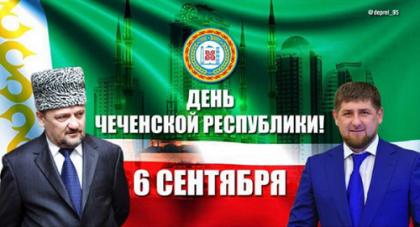 Чечня отмечает День гражданского согласия и единения