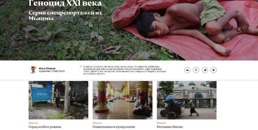 Журналисты Daily Storm запустили спецпроект о Мьянме «Геноцид XXI века»