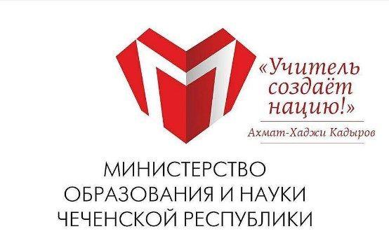 В Чечне запущен  проект по экспресс-подготовке к ЕГЭ по информатике и ИКТ