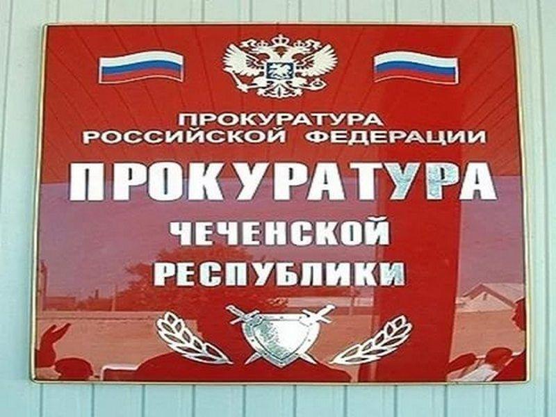 Первый заместитель прокурора Чечни  проведет прием граждан в селе Ведено