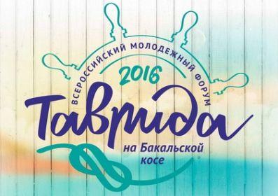 ОНФ выступит партнером смены для журналистов региональных СМИ на форуме «Таврида» в Крыму