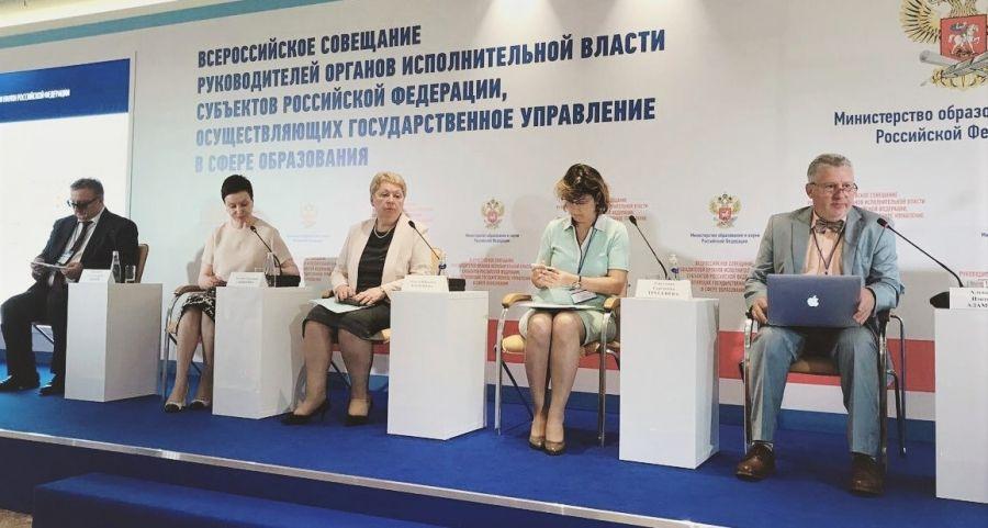 В Сочи завершилось Всероссийское совещание руководителей Министерств образования субъектов РФ