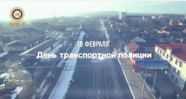 Рамзан Кадыров поздравил полицейских-транспортников с профессиональным праздником