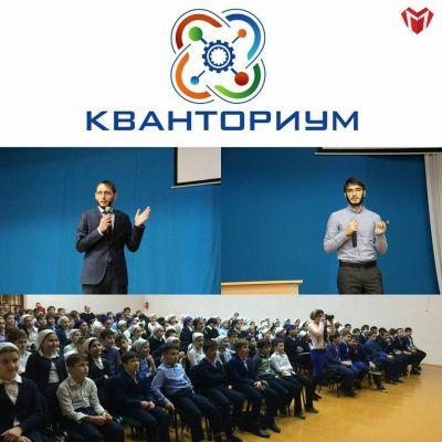 В Чечне прошла презентация Детского технопарка «Кванториум»