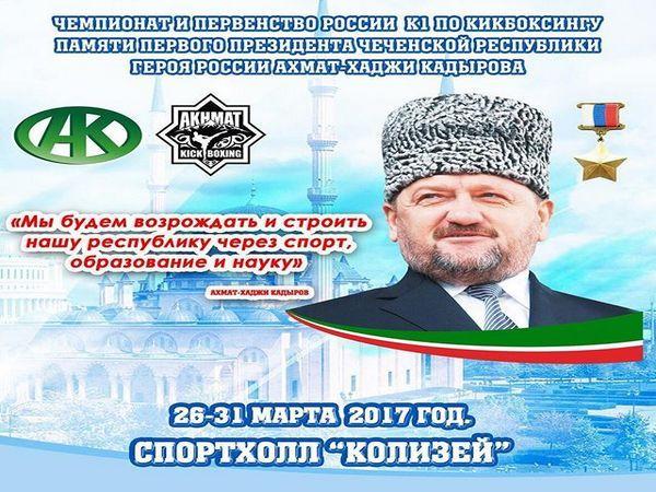 В Чечне пройдет чемпионат России по кикбоксингу