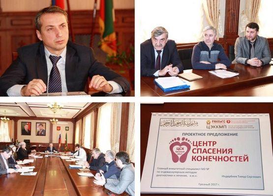 В Грозном появится Центр спасения конечностей