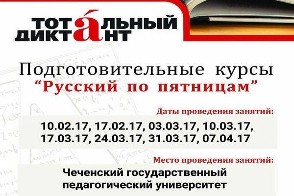 ЧГПУ проводит курсы по подготовке к «Тотальному диктанту»