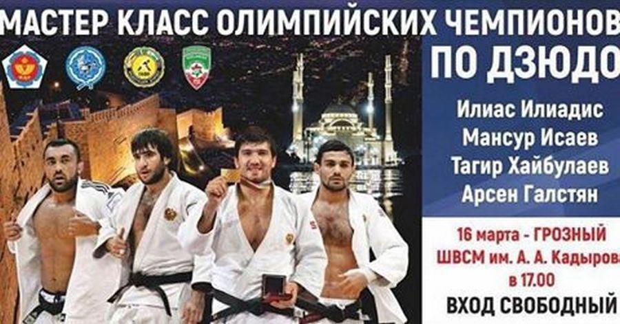 Олимпийские чемпионы проведут мастер-класс для чеченских дзюдоистов