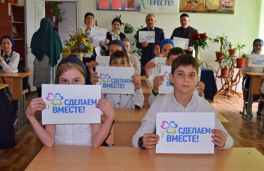 """Чеченские школы участвуют в экологической акции """"Сделаем вместе!"""""""