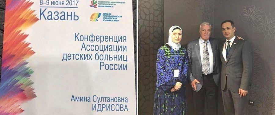 Всероссийская конференция Ассоциации детских больниц России прошла в Казани