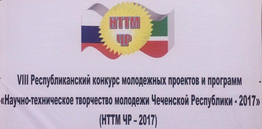 Конкурс «Научно-техническое творчество молодежи ЧР - 2017» стартовал в ГГНТУ