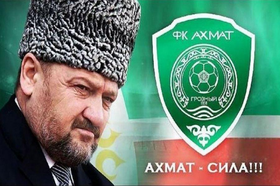 Челябинские чеченцы поддержали решение переименования ФК «Терек» в «Ахмат»