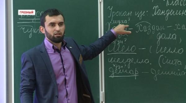 Чеченский педагог – призер VI межрегионального конкурса учителей родных языков СКФО