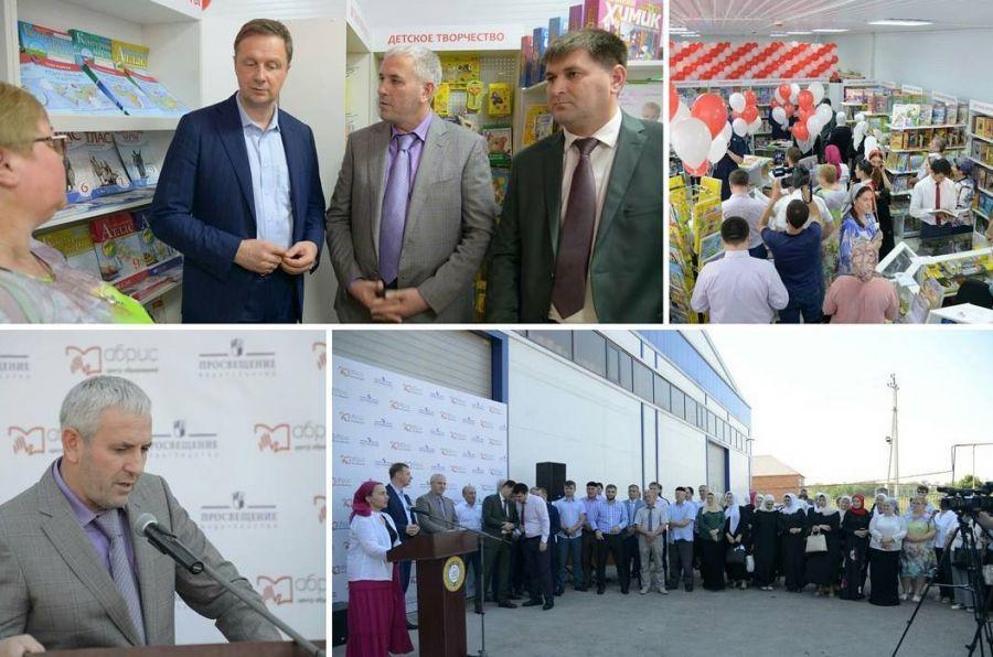 """Центр образования """"Абрис"""" открылся в Чеченской Республике"""