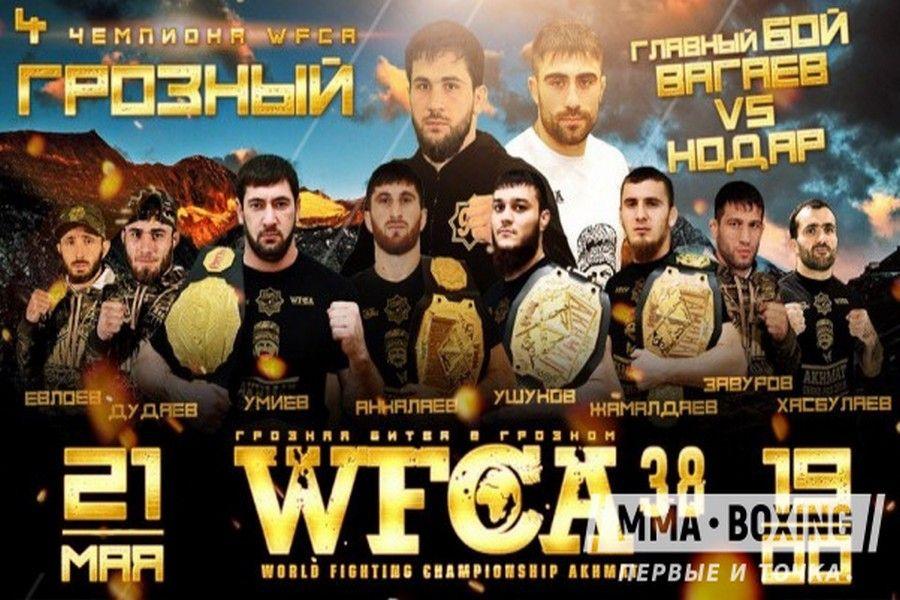 В Грозном пройдет турнир - WFCA 38