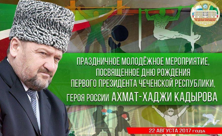 Праздничное молодежное мероприятие, посвященное 66-летию А-Х. Кадырова, пройдет в Грозном