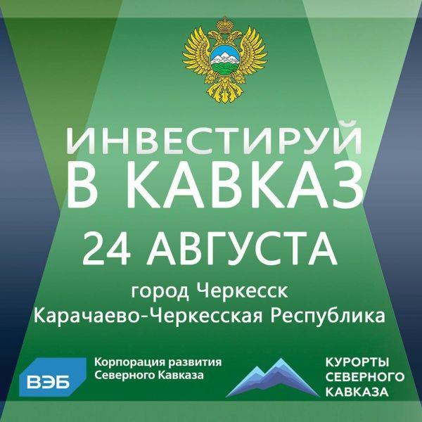 Рашид Темрезов— обинвестировании вКарачаево-Черкесии