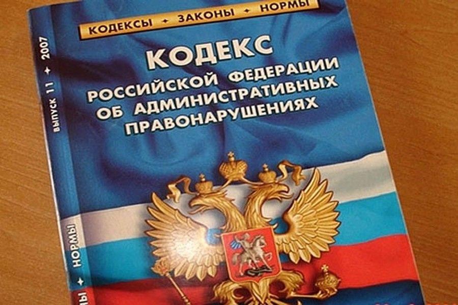 Поправки в КоАП РФ будет проще замечать