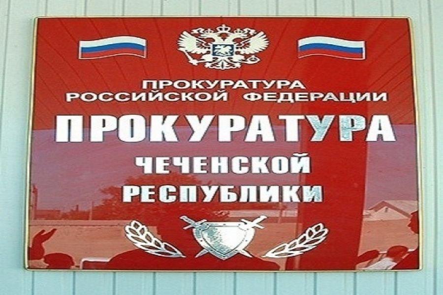 Прокуратура Чечни выявила нарушения закона в уголовном деле