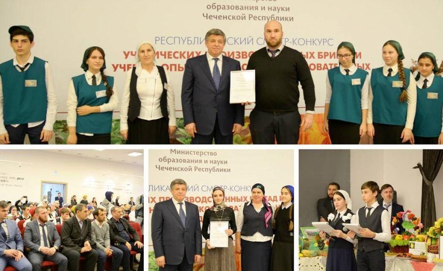 В Грозном наградили победителей Республиканского смотр-конкурса ученических производственных бригад
