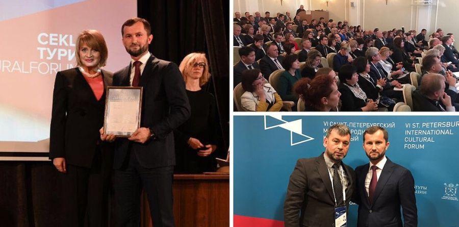 Минкультуры ЧР наградили Дипломом VI  Санкт-Петербургского международного культурного форума