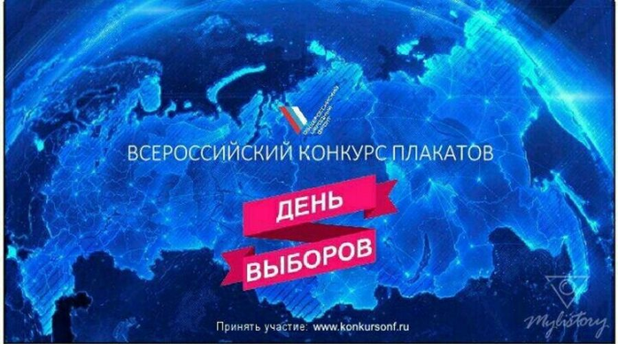 Художественная школа с. Ойсхар принимает участие в конкурсе плакатов «День выборов»