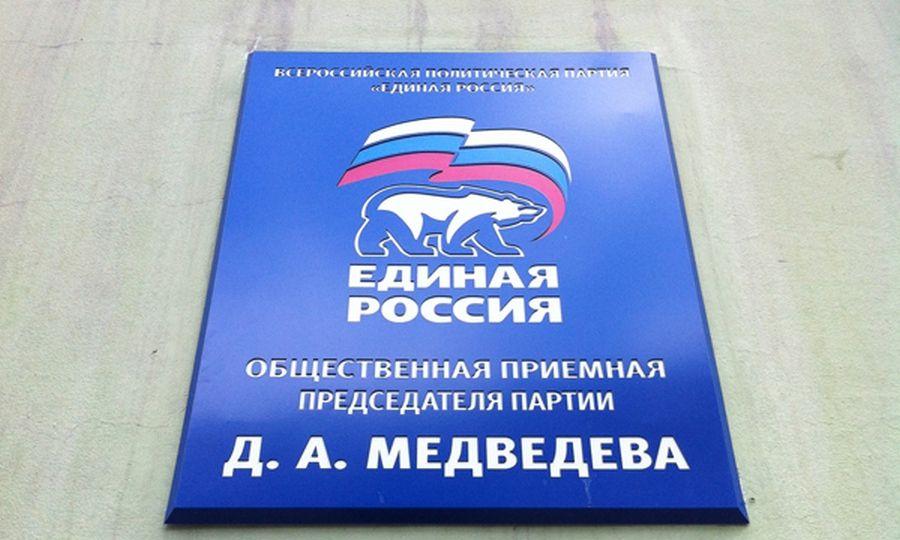 «Единая Россия» начала массовый приём жителей вНижегородской области