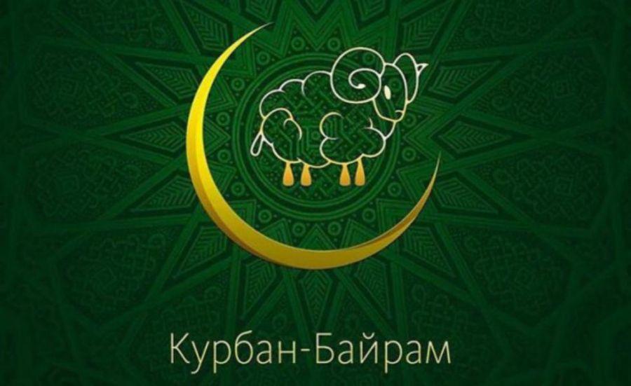 Наступает праздник Курбан-Байрам