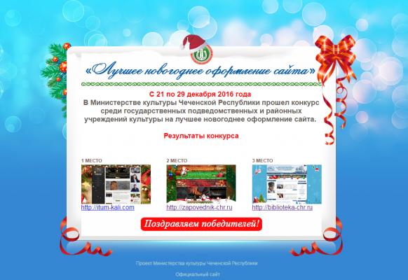 Минкульт Чечни выбрал лучшее оформление сайта  среди учреждений культуры