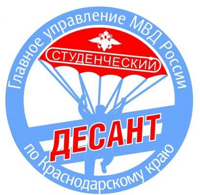 Молодежь примет участие в акции «Студенческий десант»