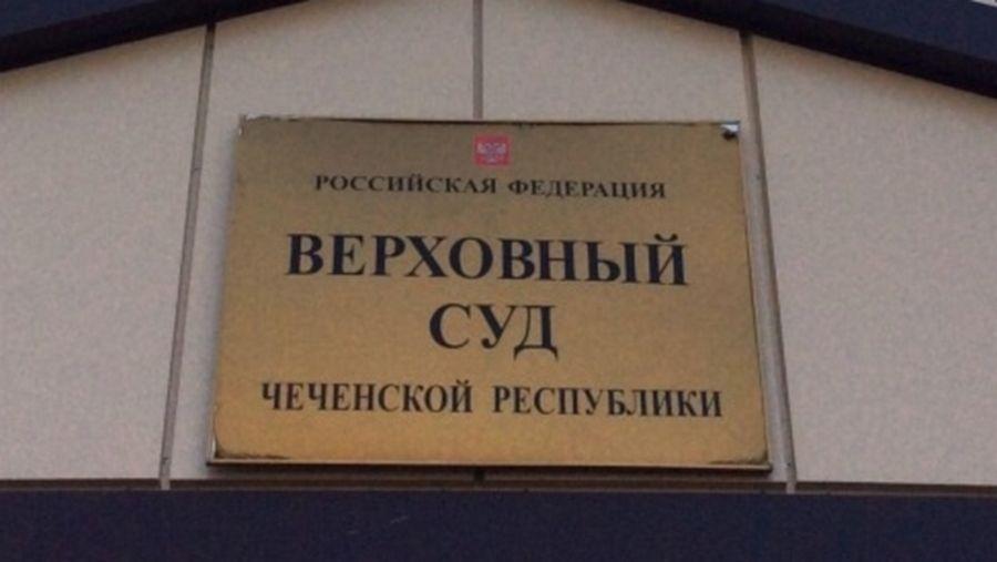 Верховный суд Чечни отказал убийце в обжаловании приговора