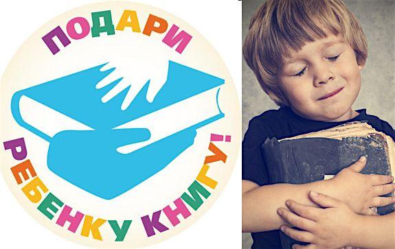 Чеченская Республика участвует во Всероссийской благотворительной акции «Подари ребенку книгу!»