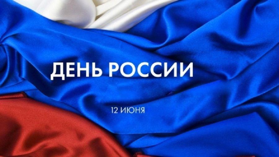 С днем рождения, страна
