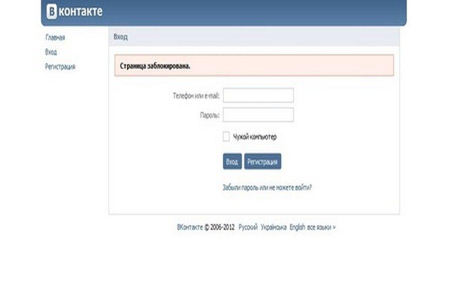 «Вконтатке» заблокирована страница, оскорбляющая чувства верующих