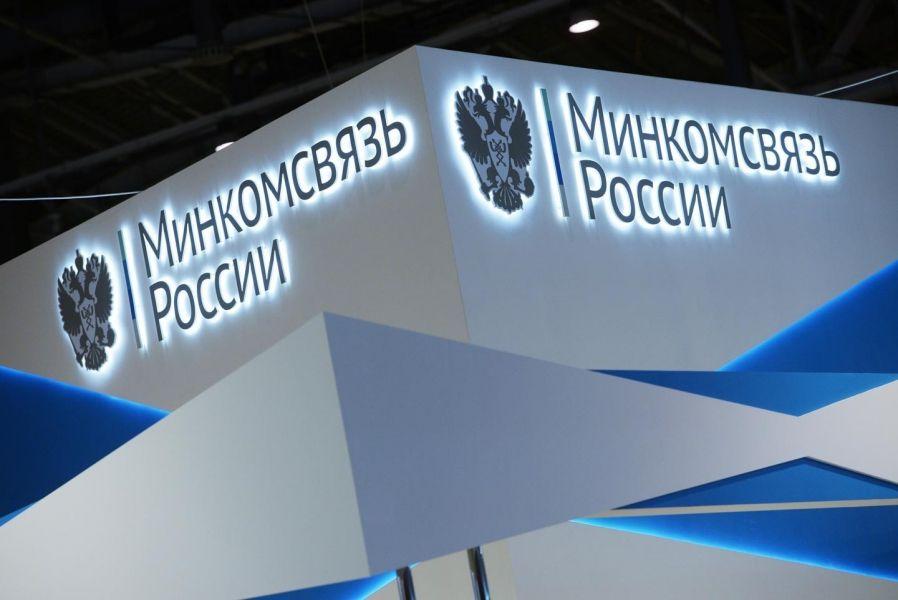 Россия и Сирия обсудили сотрудничество в сфере телекоммуникаций