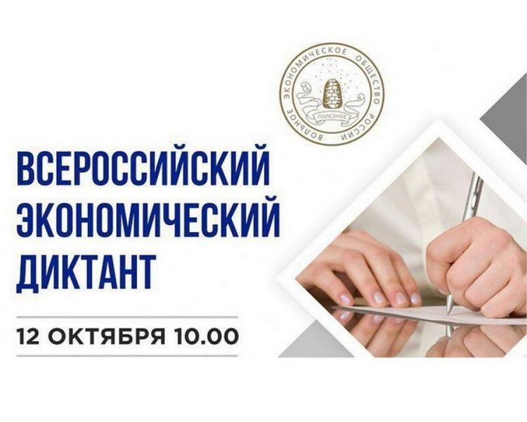 Орловцам предлагают написать всероссийский экономический диктант