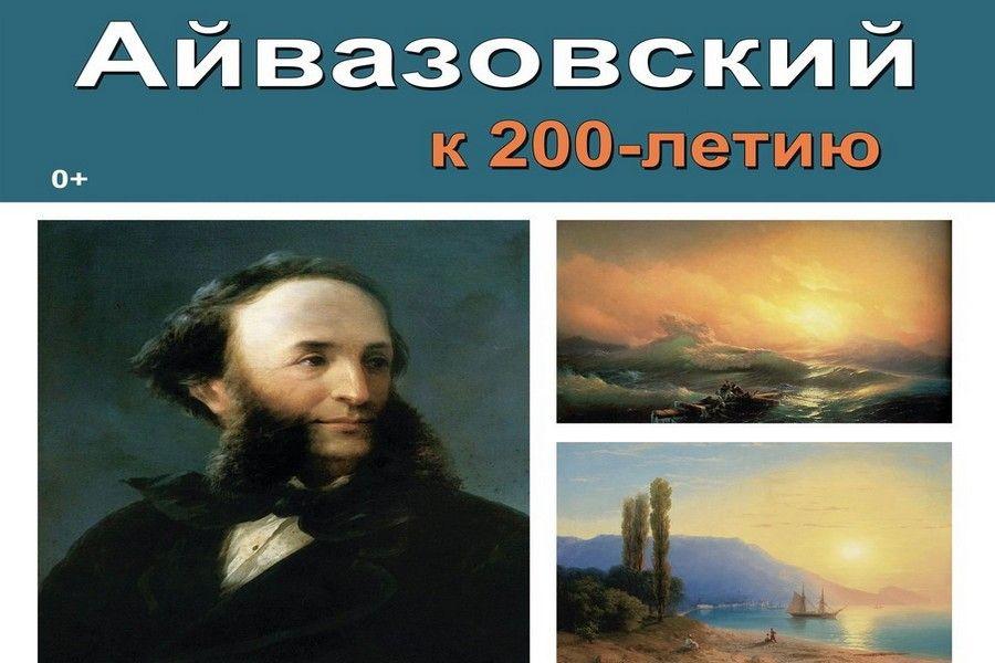"""В Грозном пройдет выставка репродукций """"Айвазовский. К 200-летию"""""""