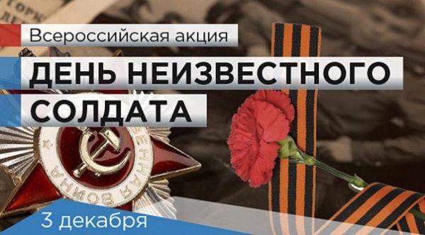 «День Неизвестного солдата»  -    в Грозном пройдет Всероссийская акция